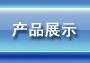 """盈禾国际--综合体育用品网站网站""""产品展示""""栏目"""
