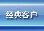 """盈禾国际--综合体育用品网站网站""""经典客户""""栏目"""