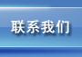 """盈禾国际--综合体育用品网站网站""""联系我们""""栏目"""