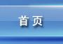 盈禾国际--综合体育用品网站网站首页