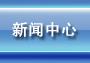 """盈禾国际--综合体育用品网站网站""""新闻中心""""栏目"""